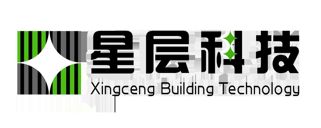 广东星层建筑科技股份有限公司